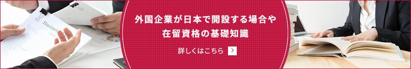 外国企業が日本で開設する場合や在留資格の基礎知識